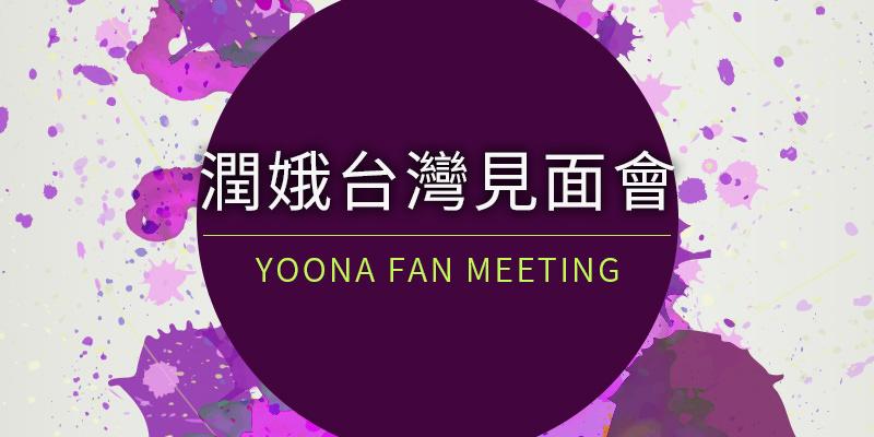 [售票]潤娥粉絲見面會 2018 Yoona So Wonderful Day FanMeeting-台北國際會議中心 KKTIX