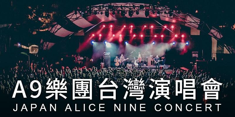 [購票] 2019 A9 Asia Tour 台中演唱會-TADA方舟音樂展演空間 KKTIX