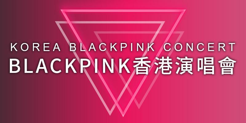 [購票] 2019 Black Pink In Your Area 香港演唱會-亞洲國際博覽館