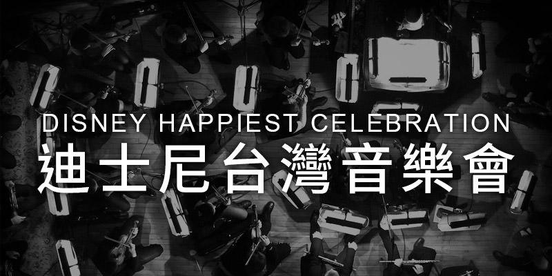 [購票]迪士尼台灣音樂會 2019 Disney Happiest Celebration-TICC 台北國際會議中心 KKTIX
