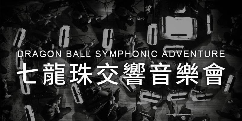 [售票]七龍珠交響音樂會 2019 Dragon Ball Symphonic Adventure-台北國家音樂廳 ibon 購票