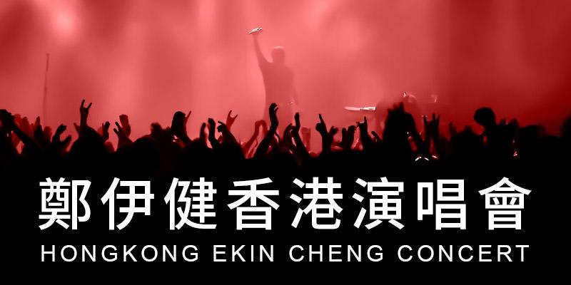 [售票]鄭伊健香港演唱會 Along with Ekin Cheng 2019-紅磡香港體育館購票通