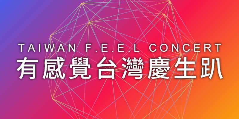 [購票]有感覺粗線條慶生趴 2018 F.E.E.L Concert-台北後台 Backstage Cafe 寬宏售票