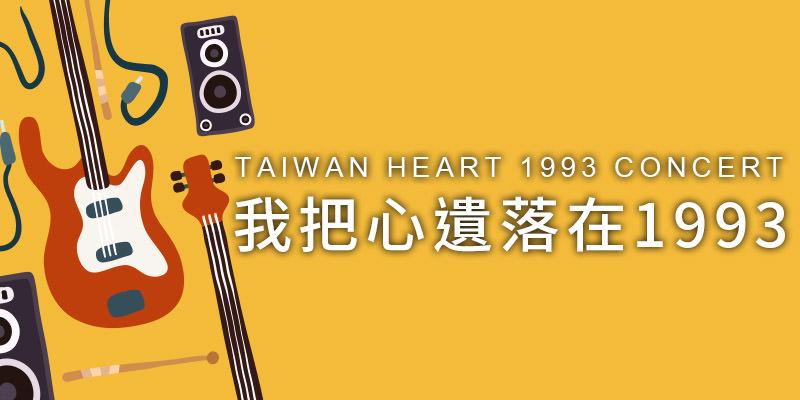 [購票]我把心遺落在1993演唱會-周治平/黃大軍/王中平/方季惟台北花漾 HANA 展演空間年代售票
