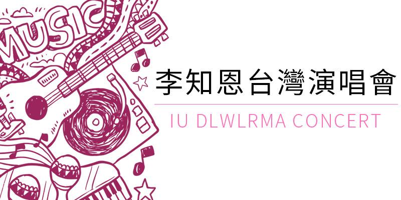 [售票]李知恩台北演唱會 2018 IU dlwlrma in Taipei-南港展覽館拓元購票