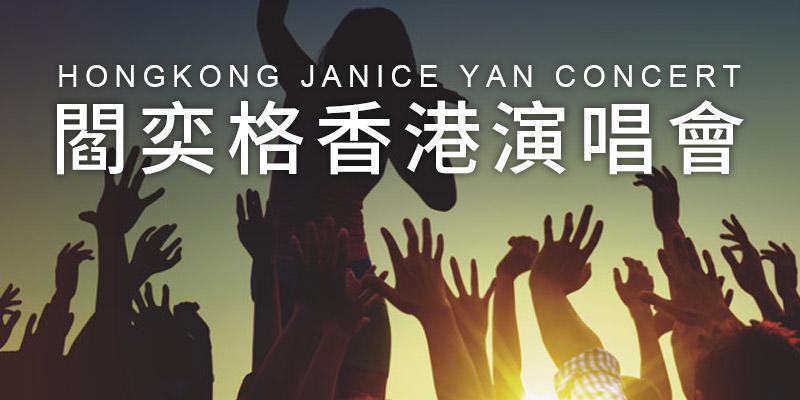 [售票]閻奕格聖誕音樂演唱會 2018-香港旺角麥花臣場館 Cityline 購票通