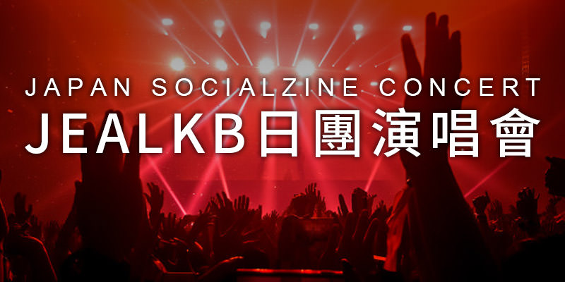 [售票] Jealkb 演唱會 2018 Socialzine Special Live in 台灣小淳/蕭秉治-THE WALL 公館 FamiTicket