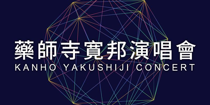 [購票]藥師寺寬邦台北演唱會 2018-Legacy Taipei iNDIEVOX 售票 Kanho Yakushiji Concert