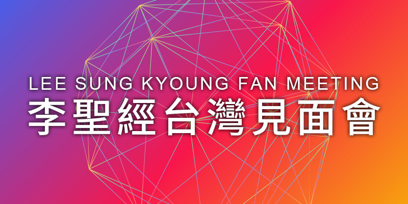 [售票]李聖經粉絲見面會 2019 Lee Sung Kyoung Be Joyful Fan Meeting-台北 CLAPPER STUDIO KKTIX