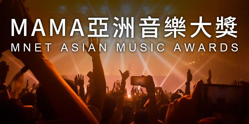 [售票] Mnet 亞洲音樂大獎香港演唱會 2018-亞洲國際博覽館快達票購票 MAMA Concert