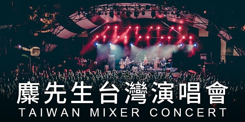 [購票]麋先生麋宮台北演唱會 2018 Mixer Concert-國立台灣大學綜合體育館 KKTIX