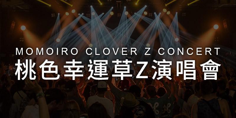 [售票]桃色幸運草Z台北演唱會 2019 Momoiro Clover Z-Legacy Taipei KKTIX 購票