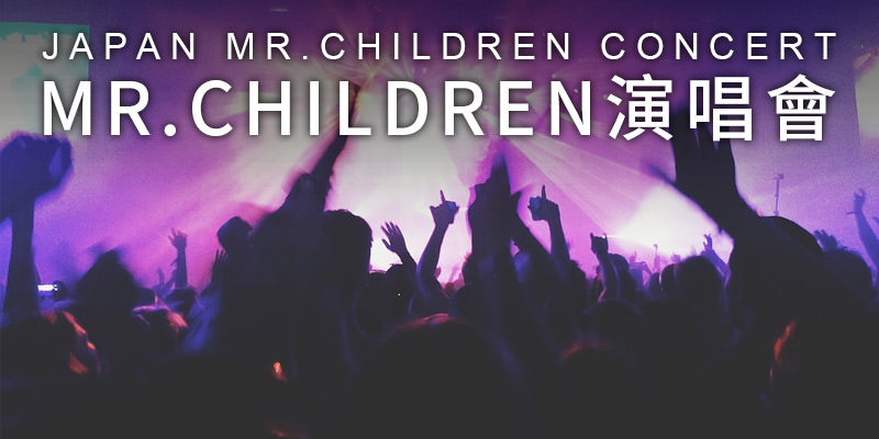 [售票] Mr.Children 重力與呼吸演唱會 2019-台北小巨蛋拓元購票