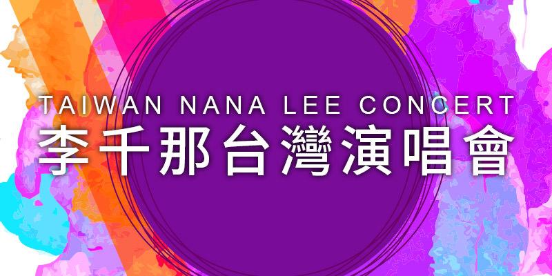 [售票]李千那查某囡仔演唱會 2019-台北 Taipei Legacy 寬宏購票