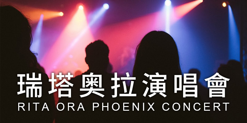 [售票]瑞塔奧拉演唱會 2019 Rita Ora Phoenix-台北 Legacy Taipei ibon 購票