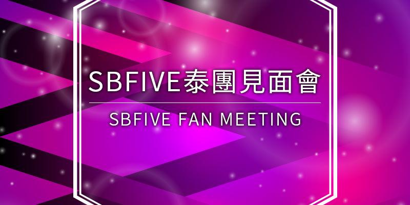 [購票] 2018 SBFIVE Mini Stage 台灣見面會-臺北市立大學中正堂 ibon