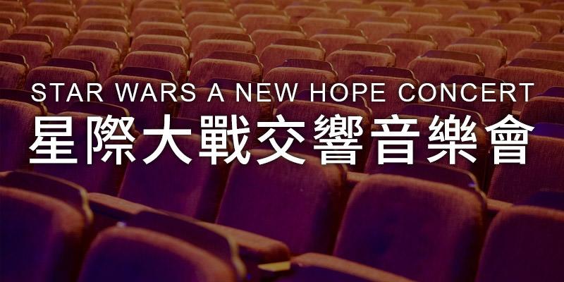 [售票]星際大戰四部曲電影交響音樂會 2019 Star Wars Concert-臺北國家音樂廳年代購票