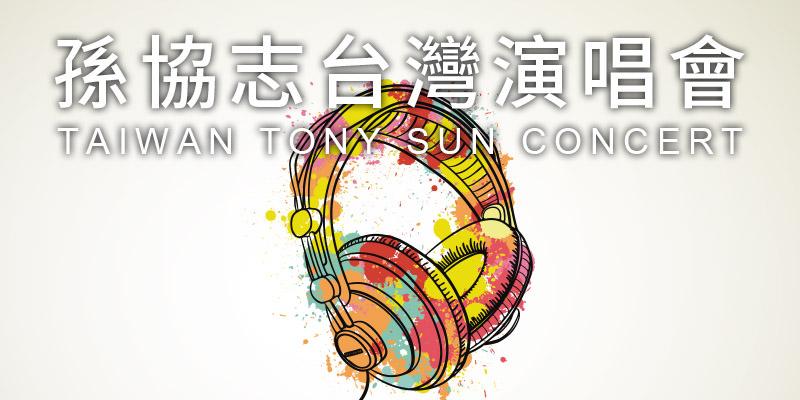 [購票]孫協志守候一光年演唱音樂會 2018-台北 Neo Studio KKTIX 售票