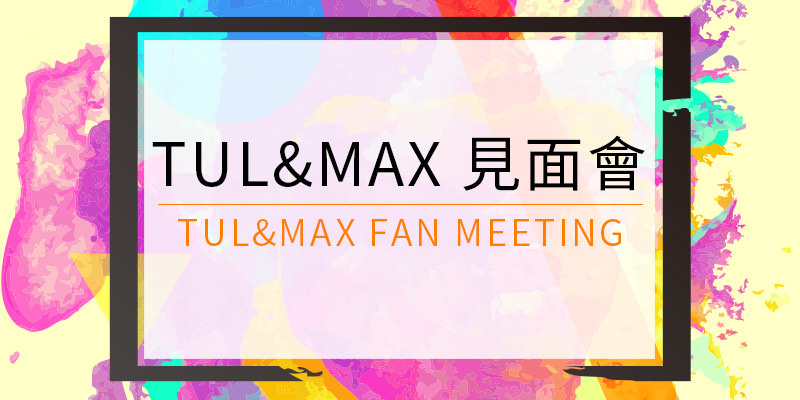 [購票] Tul&Max Together With You Fan Meeting 2018 粉絲見面會-台北 WESTAR KKTIX