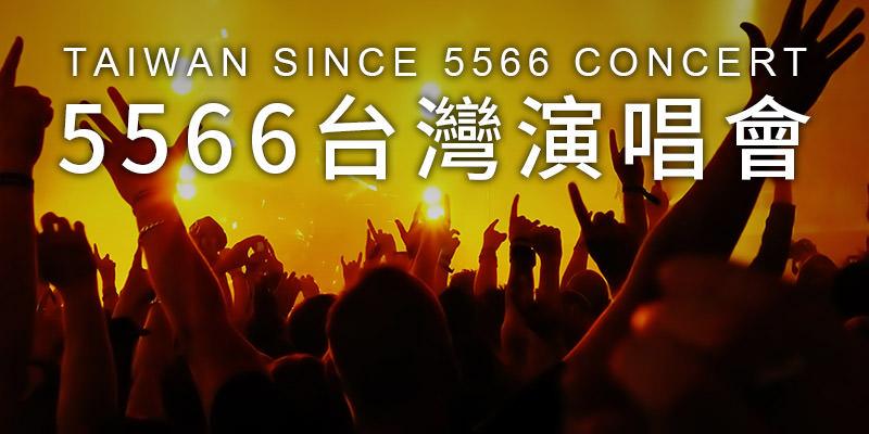 [售票] 5566 演唱會 2019-台北小巨蛋拓元購票一段愛與我們的故事