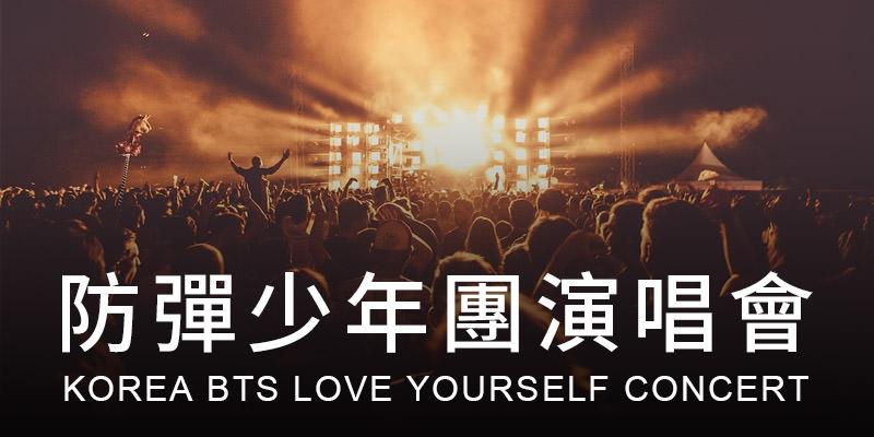 [售票]防彈少年團香港演唱會 2019 BTS Love Yourself HongKong-亞洲國際博覽館 HKTicketing