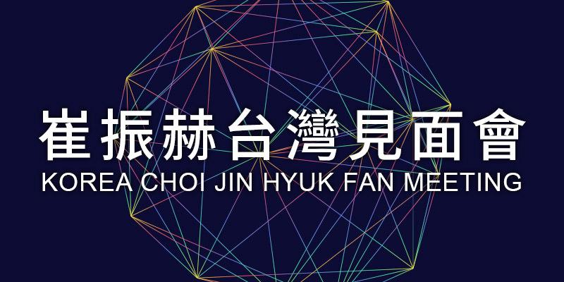 [售票]崔振赫粉絲見面會 2019 Choi Jin Hyuk Love Fan Meeting-台北國際會議中心 ibon 購票