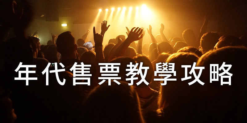[攻略]年代售票步驟教學@ibon/FamiPort/郵寄到府取票方法