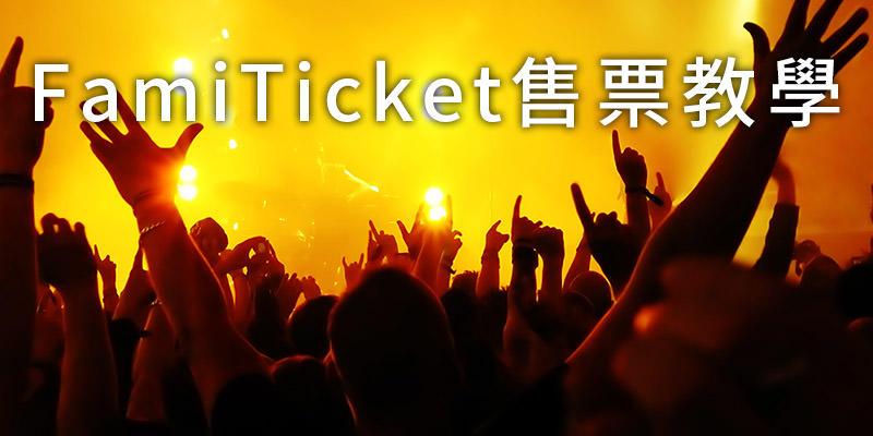 [懶人包] FamiTicket 網路購票教學@Famiport 取票步驟/信用卡付款攻略