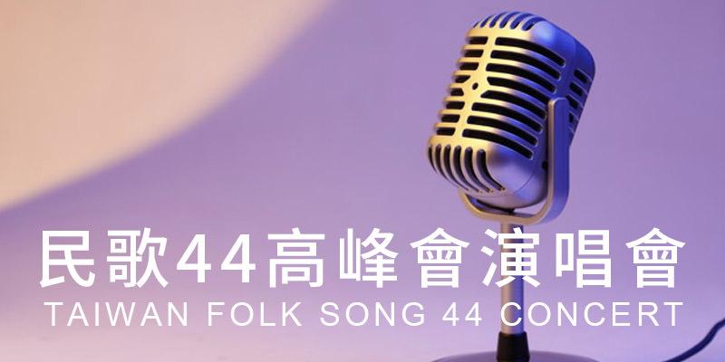 [購票]民歌44高峰會演唱會 2019-台北國際會議中心寬宏售票(施孝榮/潘越雲/余台煙)