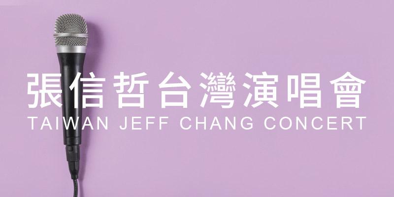 [售票]張信哲未來式演唱會 2019-台北小巨蛋寬宏購票 Jeff Chang Concert