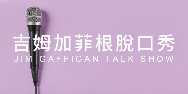 [購票]吉姆加菲根台灣脫口秀 2019 Jim Gaffigan Talk Show-中油大樓國光會議廳拓元售票