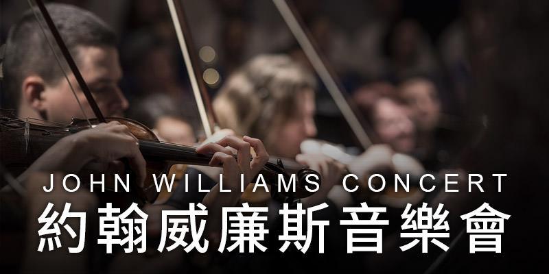 [售票]約翰威廉斯台灣音樂會 The Music of John Williams 2019-台北國家音樂廳 KKTIX