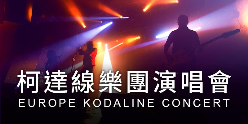 [購票]柯達線台北演唱會 2019 Kodaline Concert-Legacy Taipei ibon 售票