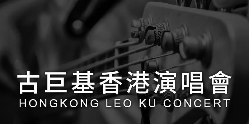 [售票]古巨基香港演唱會 2019-紅磡體育館購票通 Leo Ku Concert