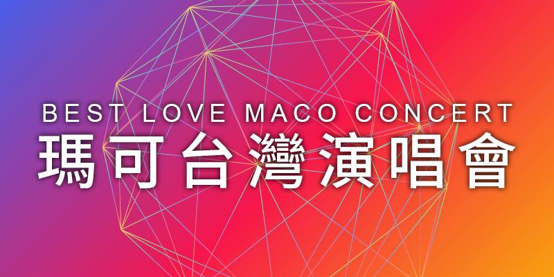 [購票]瑪可交換日記台灣演唱會 2019 Maco Concert-台北 Clapper Studio ibon 售票