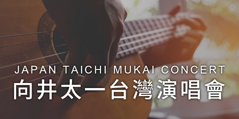 [購票]向井太一台灣演唱會 2019 Mukai Taichi Concert-台北 THE WALL KKTIX