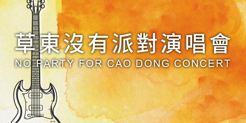[購票]草東沒有派對如常演唱會 2019-台北 Legacy Taipei 拓元售票