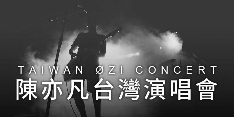 [購票]陳亦凡天堂中迷航演唱會 2019 OZi Concert-台北 Legacy Taipei KKTIX