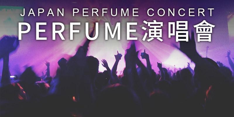 [售票] 2019 Perfume Future Pop 電音香水演唱會-台大體育館 FamiTicket 購票