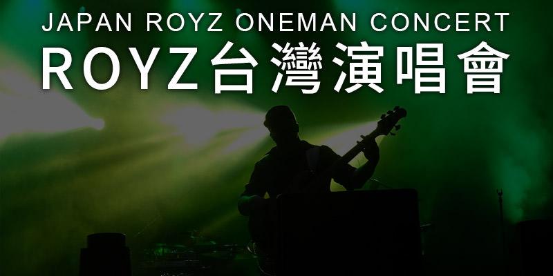 [購票] 2019 Royz Oneman 台灣演唱會-台北 THE WALL KKTIX