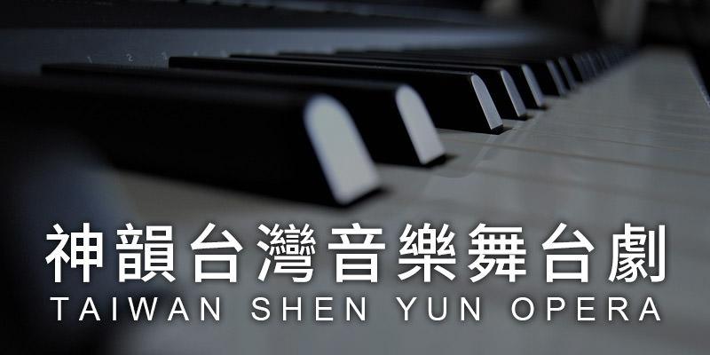 [購票]神韻晚會台灣巡演 2019 Shen Yun Concert-台北/桃園/台中/台南/高雄基隆場年代售票