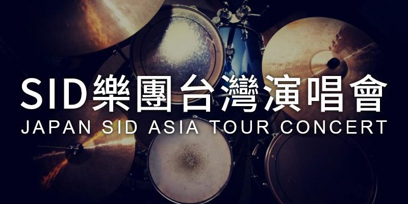 [購票] 2019 SID 台灣演唱會-台北 Legacy Taipei FamiTicket 售票