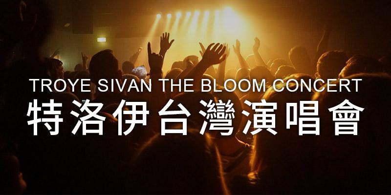 [售票]特洛伊台灣演唱會 Troye Sivan The Bloom Tour 2019-台北國際會議中心拓元購票