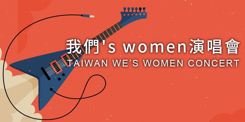 [購票] 2019 我們's women 台灣演唱會-TICC 台北國際會議中心寬宏售票
