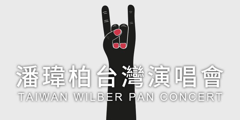 [售票]潘瑋柏創使者演唱會 2019-台北小巨蛋寬宏購票 Wilber Pan Alpha Concert