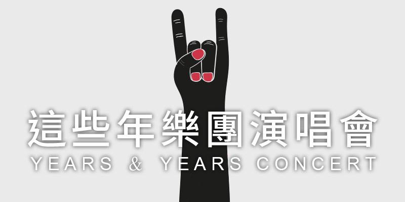 [購票]這些年樂團台北演唱會 2019 Years & Years-Legacy Taipei 拓元售票