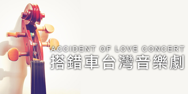 [購票]搭錯車高雄音樂劇 2019-高雄衛武營歌劇院拓元售票 Accident of Love