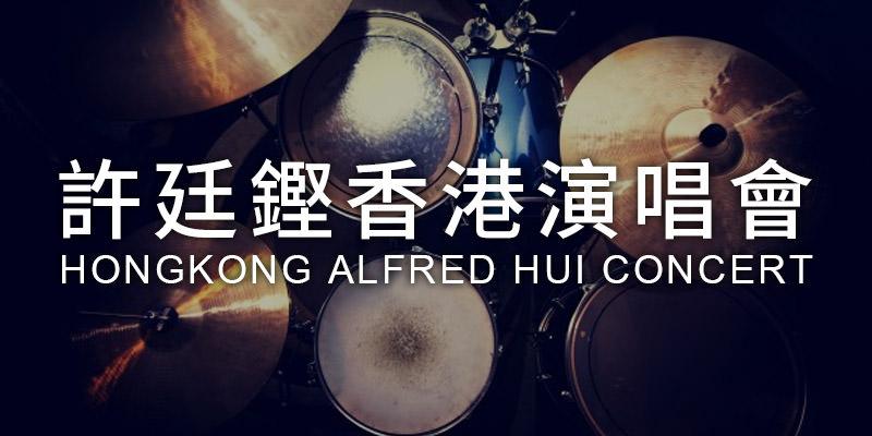 [購票]許廷鏗再見智慧齒演唱會 2019-紅磡香港體育館 AEG 售票