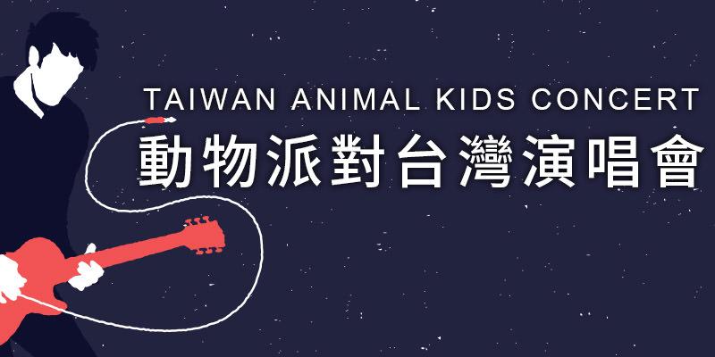 [購票]聲林之王動物派對演唱會 2019-台北西門紅樓河岸留言 KKTIX