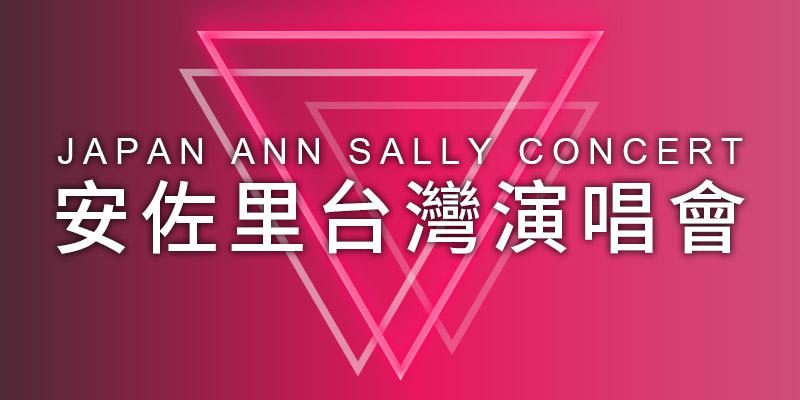 [購票] 2019 Ann Sally 安佐里演唱會-台北誠品松菸/台南成功大學 KKTIX/年代售票